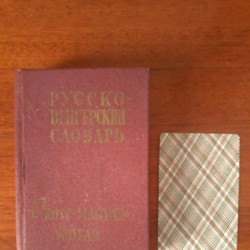 Карманный русско-венгерский словарь, Ольдал Г.И.; Гейгер Б.Я., Москва 1964