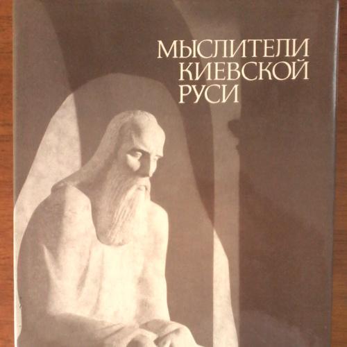 """""""Мыслители Киевской Руси"""", Замалеев А.Ф., Зоц В.А., Киев 1987."""