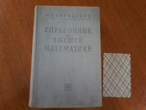 Справочник по высшей математике, М.Я. Выгодский, Москва 1963.