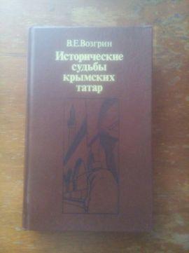 Исторические судьбы крымских татар