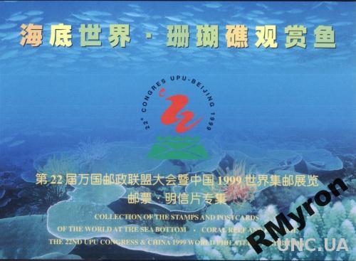 Китай (1999) - Рыбы южных морей (Альбом)!!!