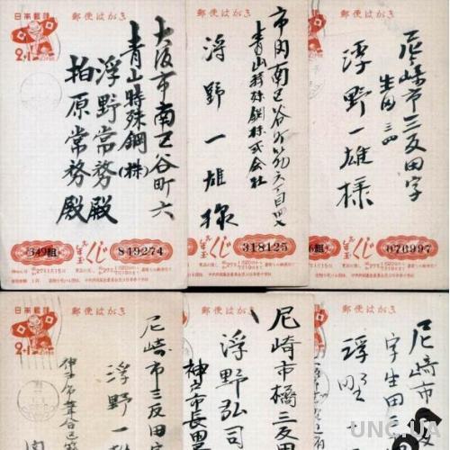 Япония - Почтовые карточки (1920(?)-50-ых гг.)