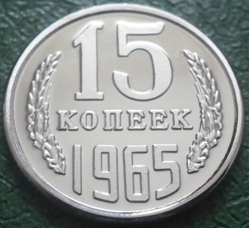 15 копеек 1965 СССР 15 копійок 1965 СРСР