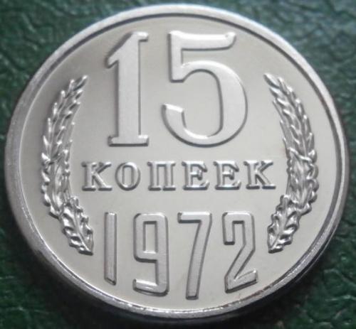 15 копеек 1972 СССР 15 копійок 1972 СРСР