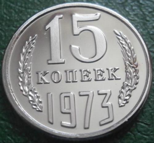 15 копеек 1973 СССР 15 копійок 1973 СРСР