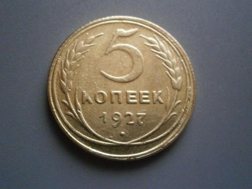 5 копеек 1927 копия 5 копійок 1927 копія