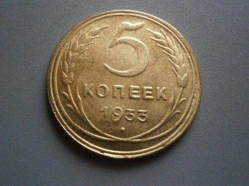 5 копеек 1933 копия 5 копійок 1933 копія