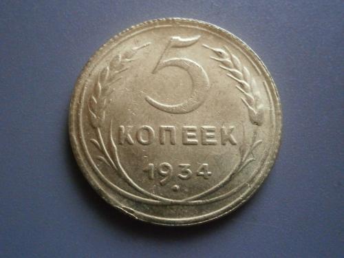 5 копеек 1934 копия 5 копійок 1934 копія
