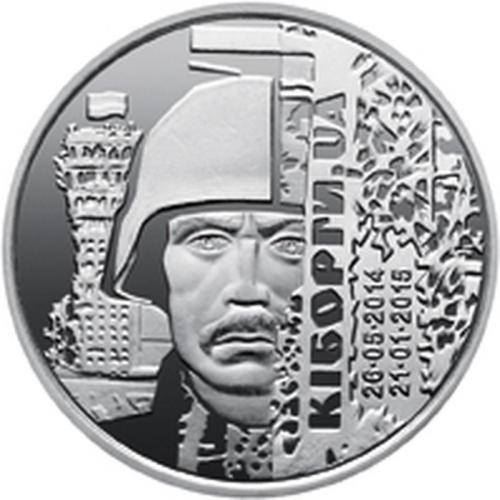 Мегаопт Захисникам Донецького аеропорту 10 гривен 2018 10 гривень 2018 Монета из ролла, ролика,рол