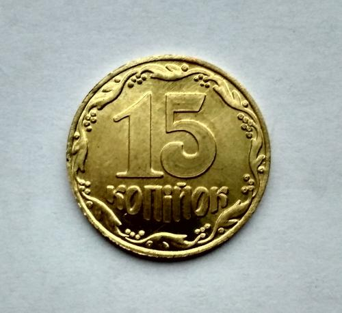 Украина 15 копеек 1992 года