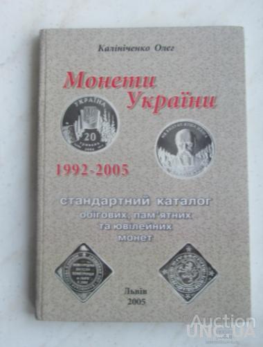 Монети України 1992-2005 О.Калініченко