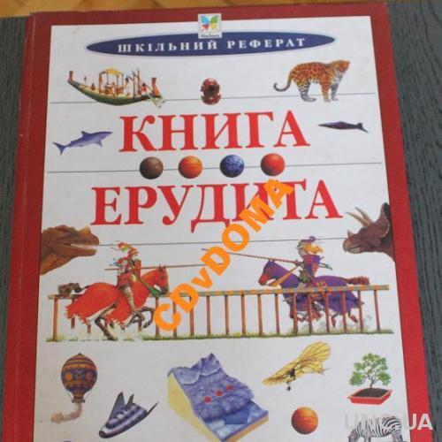 Книга ерудита Живопис музика Наука техніка Історія