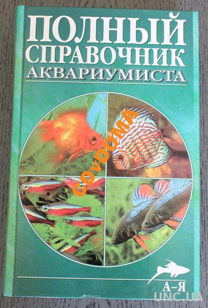 книга Полный справочник аквариумиста Плонский