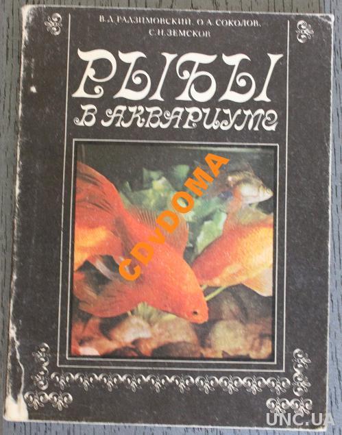 книга Радзимовский В.Д. и др. Рыбы в аквариуме