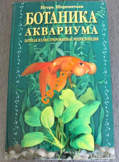 книга Шереметьев Ботаника акваурима энциклопедия