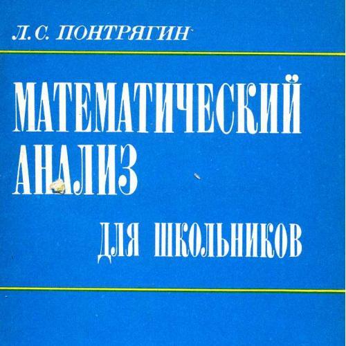 Понтрягин Л.С. Математический анализ для школьников