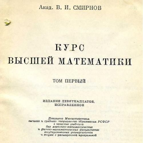 Смирнов В.И. Курс высшей математики. Том 1