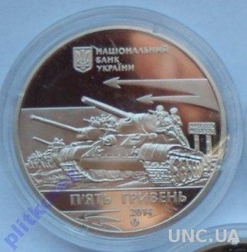 70 років Визволення Нікополя Никополь монета 5 грн 2014 року танки