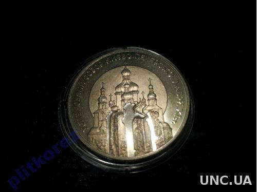 Успенський собор києво-печерської лаври 1998 монета 5 грн