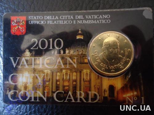 Ватикан, 50 евроцентов 2010 Бенедикт Редкая центов юблейніе евро монета