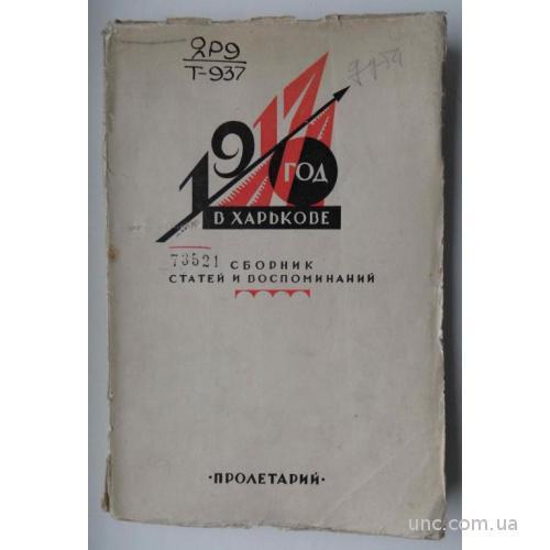 1917 год в Харькове.