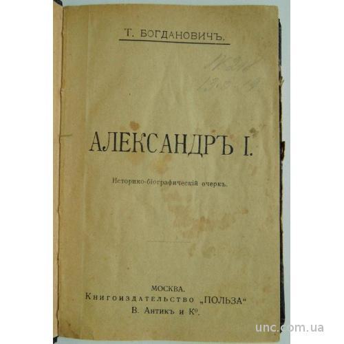 Александр І. Богданович Т.