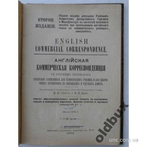 Английская коммерческая корреспонденция. 1 выпуск.