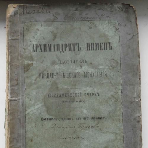 Архимандрит Пимен. 1881