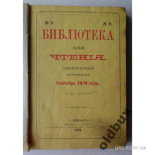 Библиотека для чтения.№9.1879 г.