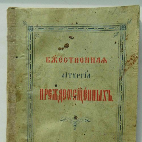 Божественная литургия преждеосвященных. 1903