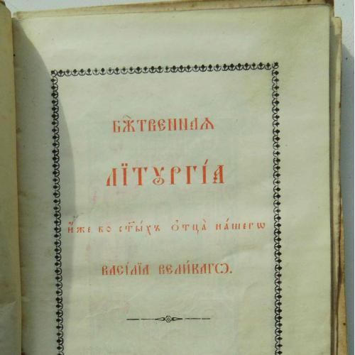 Божественная литургия Василия Великого. 1906