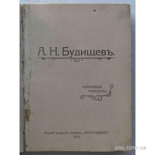 Будищев А.Н. +Мамин-Сибиряк Д.Н. Избранное.