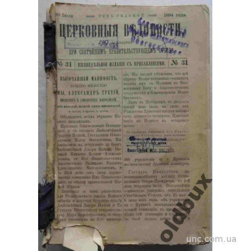 Церковные ведомости.Нарезка.1894 г.