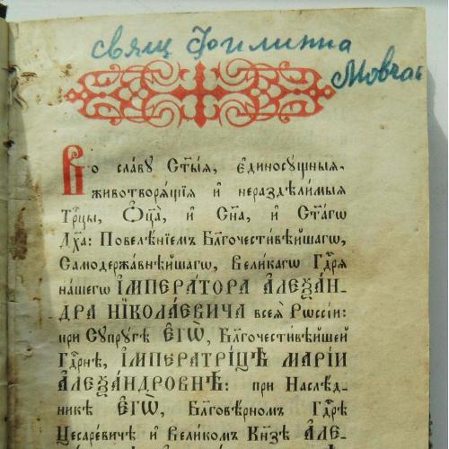 Часослов. 1867