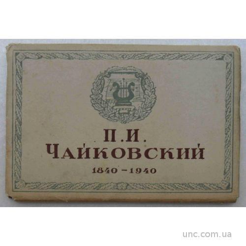 Чайковский П.И.