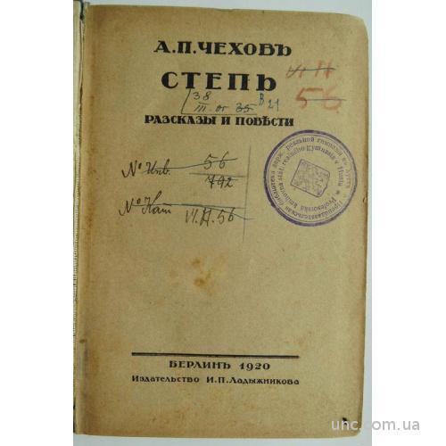 Чехов А.П. Степь.