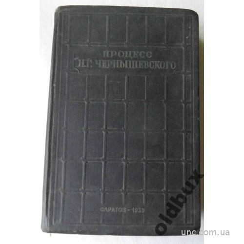 Чернышевский Н.Г.2 книги.