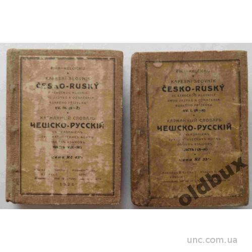 Чешско-Русский словарь.1-2 ч.1924 г.