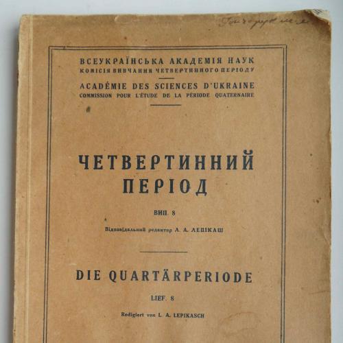 Четвертинний період. Випуск 8. 1935