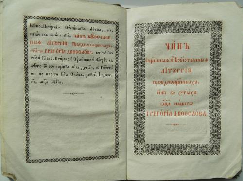 Чин священной и божественной литургии Григория Двоеслова. 1870