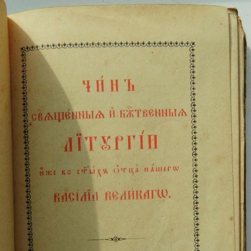 Чин священной и божественной литургии Василия Великого. 1902
