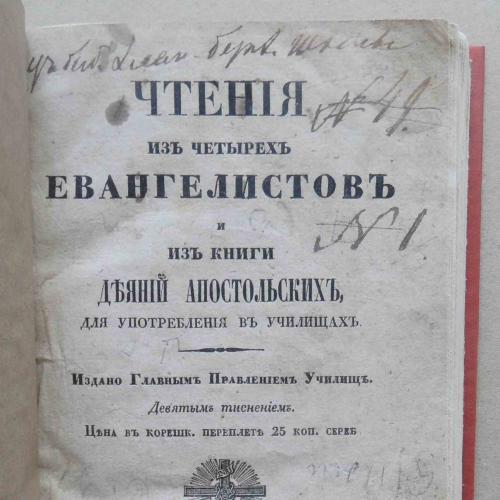 Чтения из четырех евангелистов. 1840