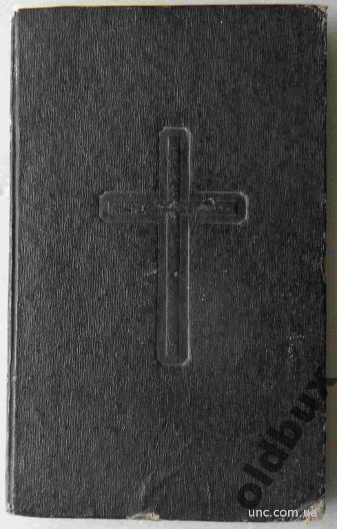 Directorium officii divini...1861 г.