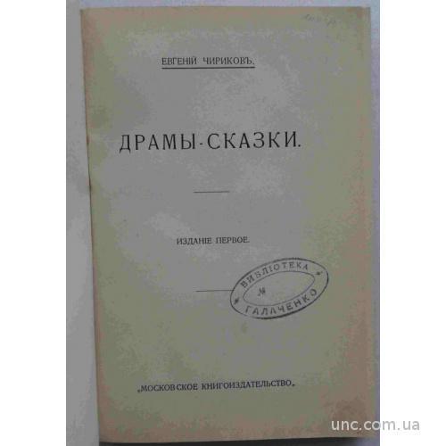 Драмы-сказки.Чириков Евг.1913 г.