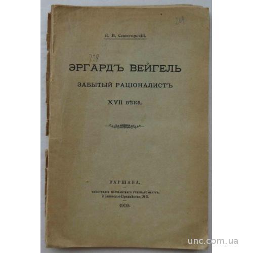 Эдгард Вейгель забытый рационалист XVII века.