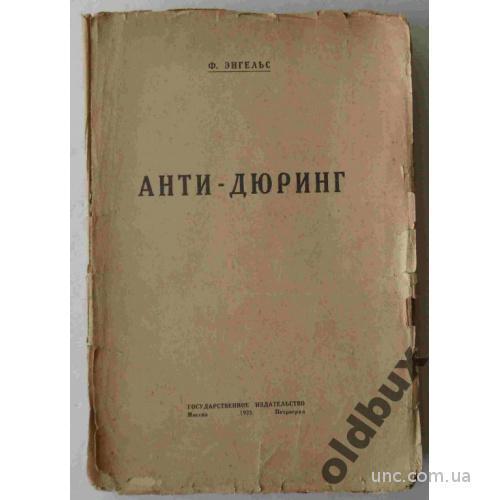 Энгельс Ф.Анти-дюринг.1923 г.
