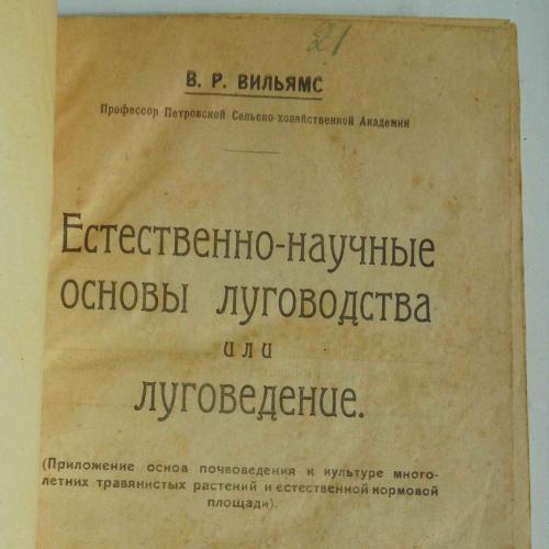Естественно-научные основы луговодства или луговедение. Вильямс В.Р. 1922