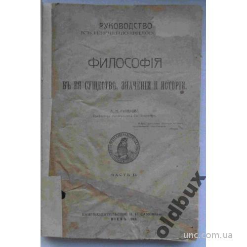 Философия в ее существе.2 ч.1919 г.