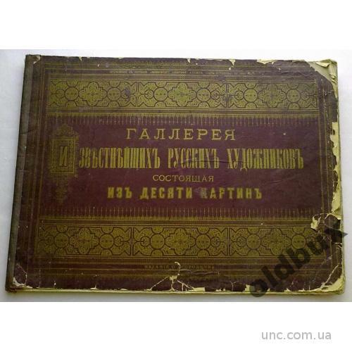 Галлерея русских художников.1890 г.