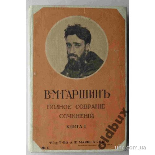 Гаршин В.М.1910 г.